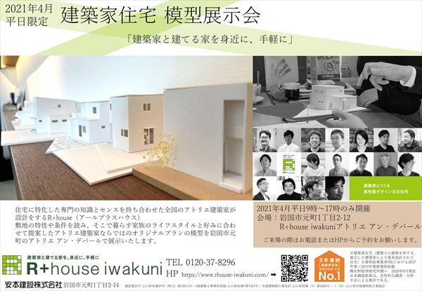 山口県岩国市で建築家住宅模型展示会を開催します。
